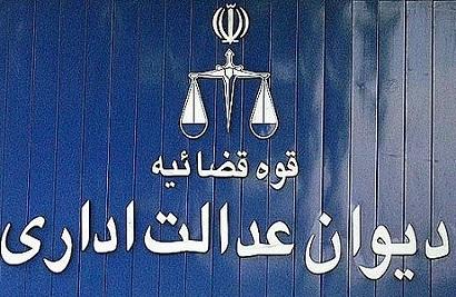 دیوان عدالت اداری - حکیم صدرا